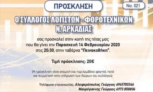Κοπή πίτας συλλόγου 14-02-2020