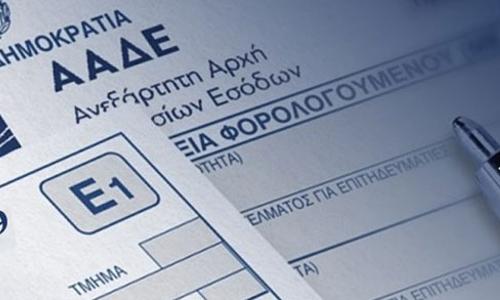 «Άμεση ανακοίνωση για την παράταση της υποβολής Δηλώσεων Φορολογίας Εισοδήματος για το έτος 2020»